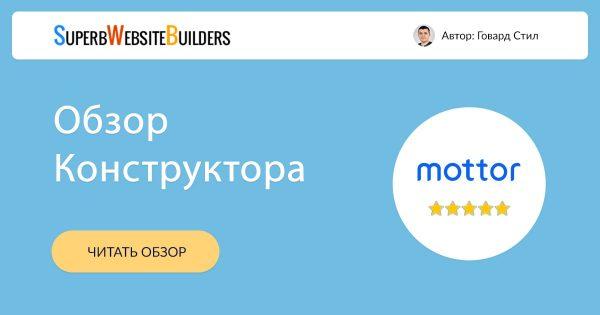 Обзор конструктора сайтов mottor