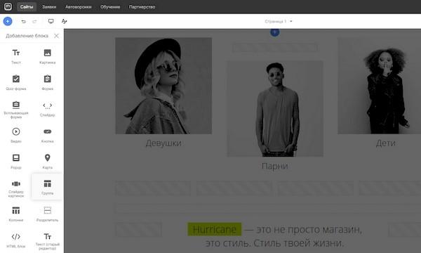 Редактирование сайта в конструкторе mottor