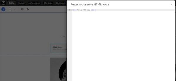 Редактор кода в конструкторе mottor