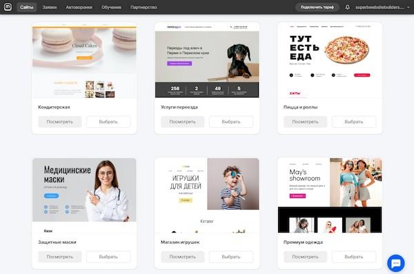 Шаблоны для сайта в конструкторе mottor