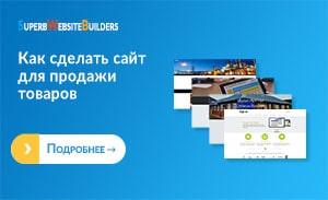Как сделать сайт для продажи товаров