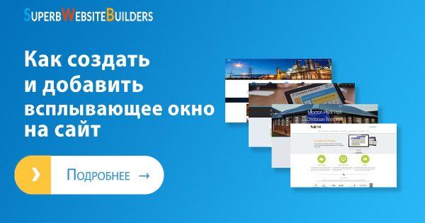 Как создать и добавить всплывающее окно на сайт