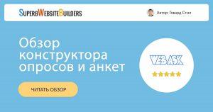 WebAsk — конструктор опросов и анкет