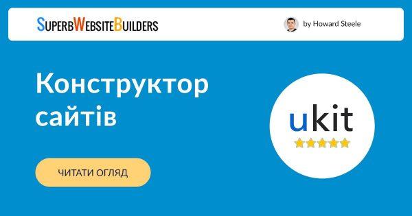 Огляд конструктора сайтів uKit