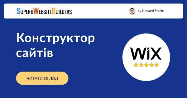 Огляд конструктора сайтів Wix